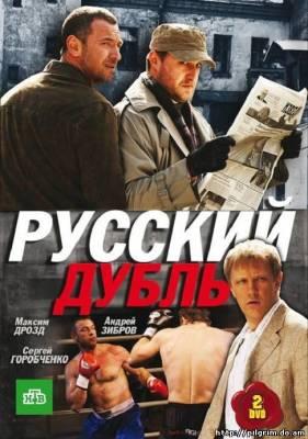 «Русские Криминальные Многосерийные Сериалы 2015-2016» — 2014